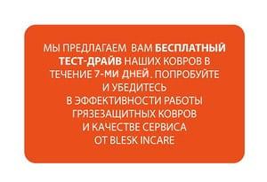 «Blesk InCare» serv-01-main1 Сервіс змінних килимів